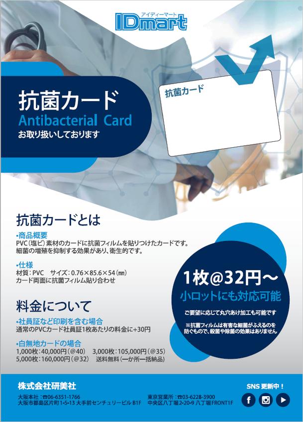 抗菌カード.png