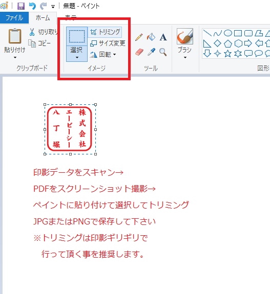印影データ作成方法.png