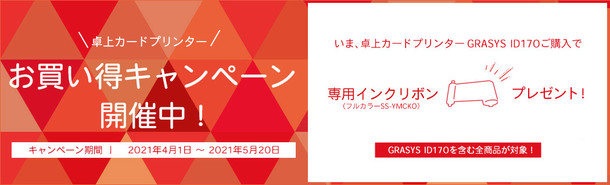 GRASYSキャンペーン.jpg
