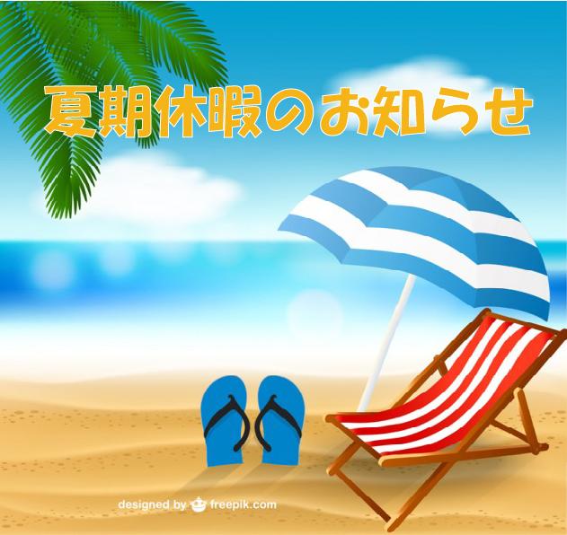 夏期休暇お知らせ1.jpg