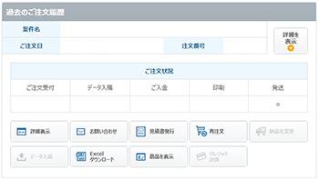 IDmartマイページ過去の注文履歴