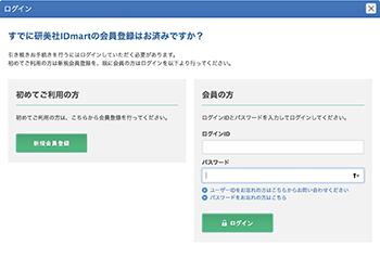 IDmartマイページ登録画面