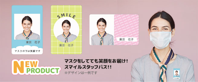 smilestaffpass.jpg